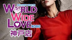 WORLD WIDE LOVE KOBE ワールドワイドラブ神戸