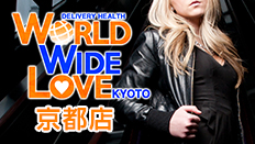 WORLD WIDE LOVE KYOTO ワールドワイドラブ京都