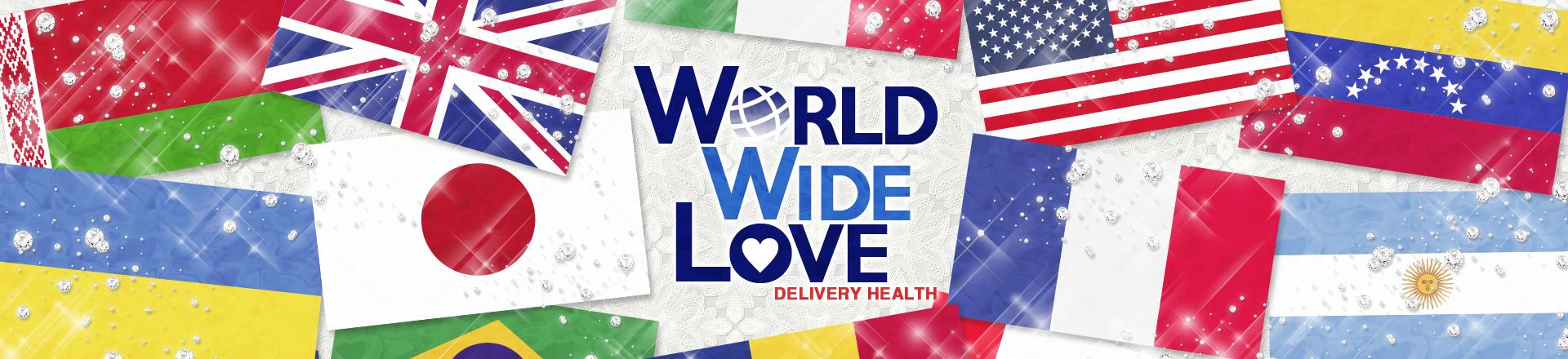 大阪デリヘル『WORLD WIDE LOVE ワールド ワイド ラブ』